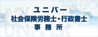 ユニバー社会保険労務士・行政書士事務所